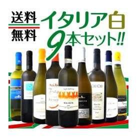 【送料無料】≪バラエティ豊かな個性を大満喫!!≫激旨イタリア白ワイン9本セット!