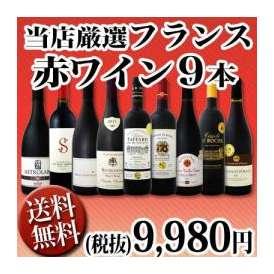 【送料無料】90セット限り★京橋ワイン厳選フランス赤ワイン9本セット!