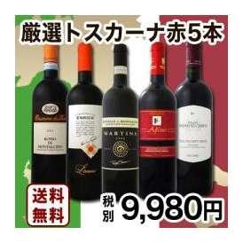 【送料無料】『100セット限定★厳選トスカーナ赤ワイン5本セット』