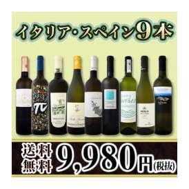 【送料無料】100セット限り★京橋ワイン厳選イタリア・スペイン白9本セット!!