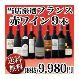 【送料無料】90セット限り★京橋ワイン厳選フランス赤ワイン9本セット!!