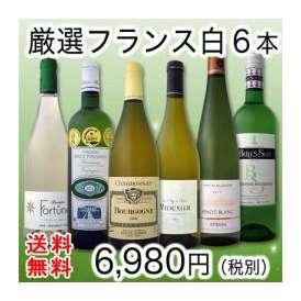 【送料無料】名門ジャドのスーパーACブルゴーニュ入り★厳選フランス白ワイン6本セット!!