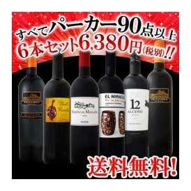 【送料無料】すべてパーカー【90点以上】 6本セット!!!