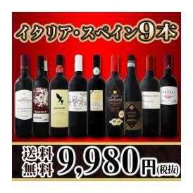 【送料無料】80セット限り★京橋ワイン厳選イタリア・スペイン赤9本セット!!