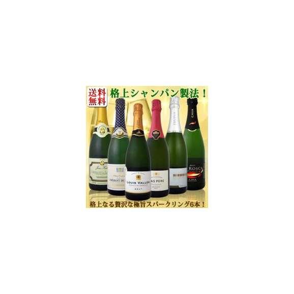 【送料無料】ぜんぶ瓶内2次発酵のシャンパン製法!クレマン&カバなど極旨至福スパークリング6本01
