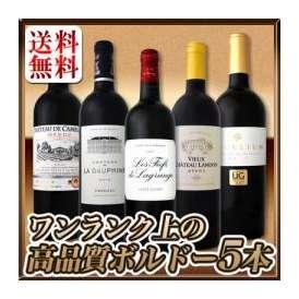 【送料無料】超大当たり2010年ばかりの厳選ボルドー赤5本セット!!