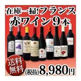 【送料無料】80セット限り★端数在庫一掃★フランス赤ワイン9本セット!!
