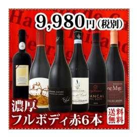 【送料無料】濃厚赤ワイン好き必見! 大満足のフルボディ6本セット