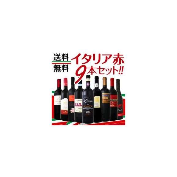 【送料無料】≪バラエティ豊かな個性を大満喫!!≫厳選イタリア赤ワイン9本セット★100セット限り01