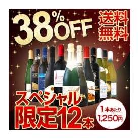【送料無料】シャンパン入り!38%OFF!1本当たり1,250円(税別)の特大スペシャル!12本15,000円(税別)!