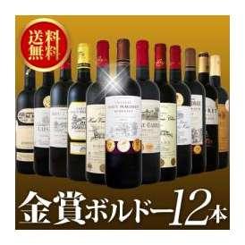 【送料無料】京橋ワイン厳選金賞ボルドー12本セット