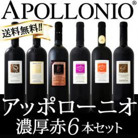 【送料無料】大人気イタリアン【アッポローニオ】濃厚赤6本セット!