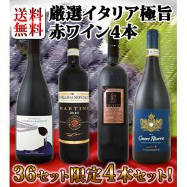 【送料無料】36セット限り★ワンランク上の厳選イタリア赤ワイン4本セット!