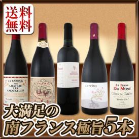 【送料無料】≪濃厚赤ワイン好き必見!≫大満足の南仏極旨5本セット!
