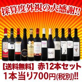 【送料無料】1本あたり700円(税別)!採算度外視の大感謝!厳選赤ワイン12本セット