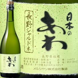 日本のあわ 長野シャルドネ【日本】【白スパークリングワイン】【辛口】【720ml】