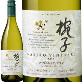 シャトー・メルシャン マリコ・ヴィンヤード ソーヴィニヨン・ブラン 2016【日本】【白ワイン】【750ml】【辛口】【ワインは6~9月頃はクール便(+324円)を推奨いたします】