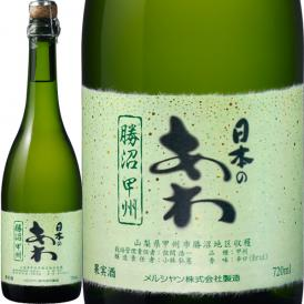 日本のあわ 勝沼甲州【ワインは6~9月頃はクール便(+324円)を推奨いたします】