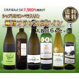 【送料無料】≪シャブリ&モン・ペラ入り≫充実感たっぷりのフランス白ワイン6本セット