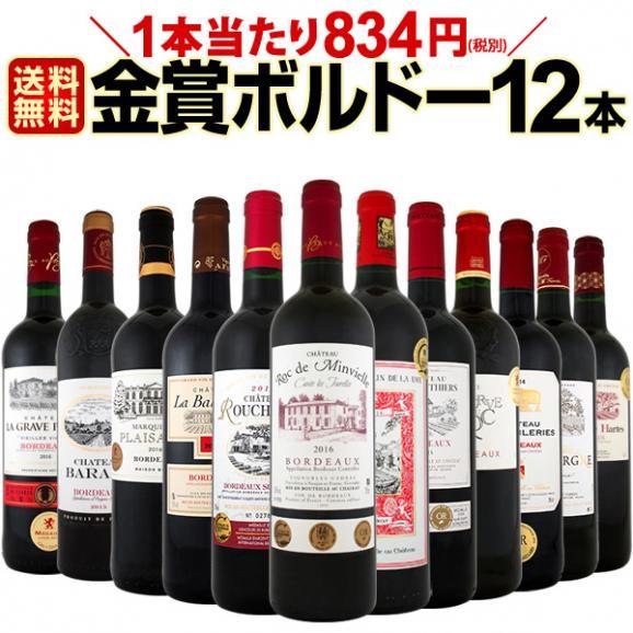 【送料無料】金賞ボルドースペシャル!!当店厳選金賞ボルドー赤ワインセット 12本!01