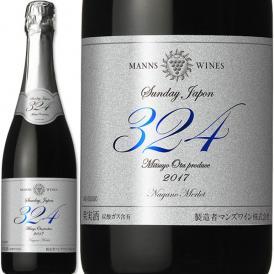 Sunday Japon(サンデー・ジャポン)・324 長野メルロー・スパークリングワイン 2017 太田光代プロデュース