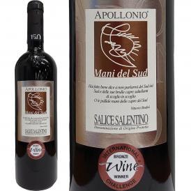 アッポローニオ・サリーチェ・サレンティーノ・ロッソ 2017 イタリア Italy 赤ワイン wine 750ml フルボディ 辛口