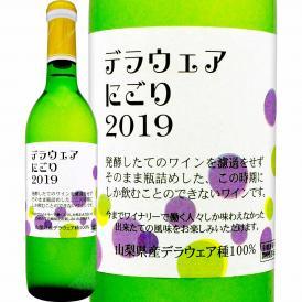 シャトー酒折・デラウェアにごり 2019 日本 白ワイン wine 720ml やや甘口