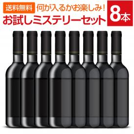 【送料無料】当店厳選!お試しワインが8本入ります!ミステリーワインセット!お1人様1セットまで【他商品との同梱可 一部訳あり品が入ることもございます】