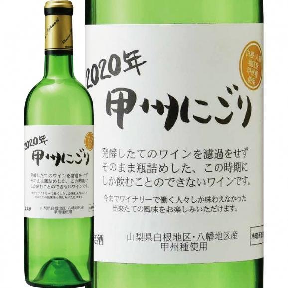 新酒 シャトー酒折・甲州にごりワイン wine 白根八幡地区 2020 日本 新酒 白ワイン wine 720ml やや辛口 01