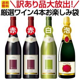 必ず総額9,000円税別以上のワインが入っています