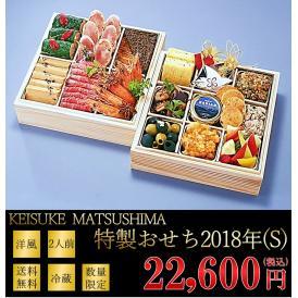 KEISUKE MATSUSHIMA 特製おせち 2018 (S)