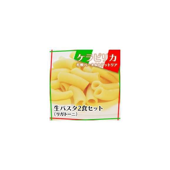 生パスタ(リガトーニ)2食セット01