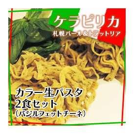 カラー生パスタ(バジルフェットチーネ)2食セット