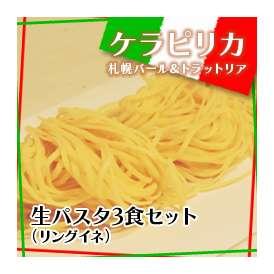 生パスタ(リングイネ)3食セット