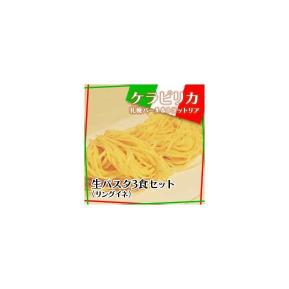 生パスタ(リングイネ)3食セット01