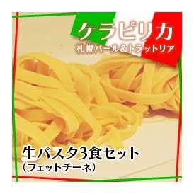 生パスタ(フェットチーネ)3食セット