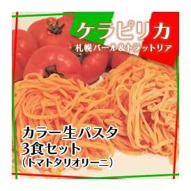 カラー生パスタ(トマトタリオリーニ)3食セット