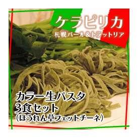 カラー生パスタ(ほうれん草フェットチーネ)3食セット