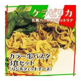 カラー生パスタ(バジルフェットチーネ)3食セット