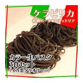 カラー生パスタ(イカ墨タリオリーニ)3食セット