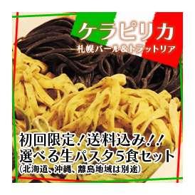 初回限定!選べる生パスタ5食セット☆送料無料(北海道、沖縄、離島地域は別途)