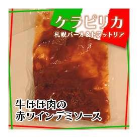 牛ほほ肉の赤ワインデミソース