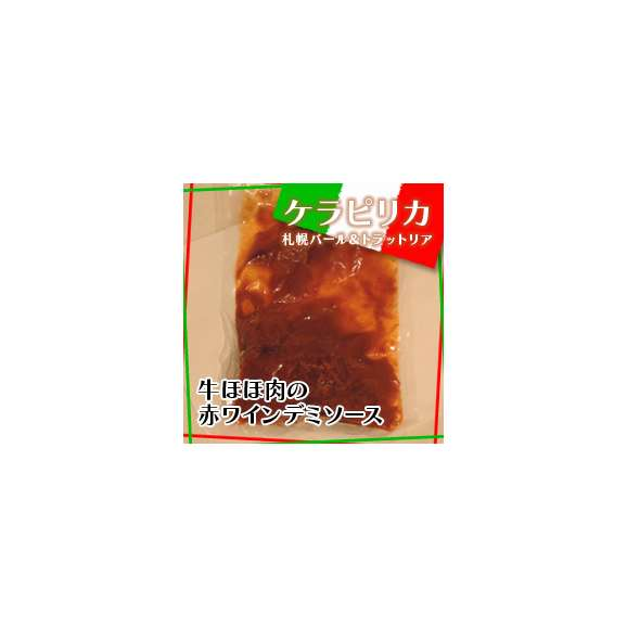 牛ほほ肉の赤ワインデミソース01