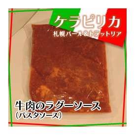 牛肉のラグーソース(パスタソース)