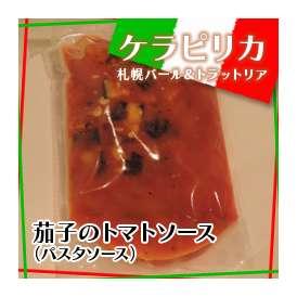 茄子のトマトソース(パスタソース)