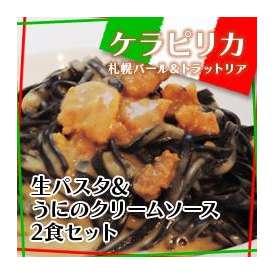生パスタ&うにのクリームソース[2食セット]