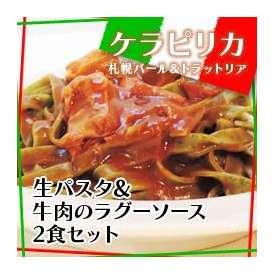 生パスタ&牛肉のラグーソース[2食セット]