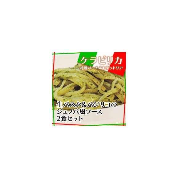 生パスタ&バジリコのジェノバ風ソース[2食セット]01