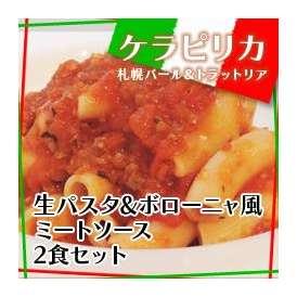 生パスタ&ボローニャ風ミートソース[2食セット]