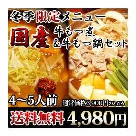 ☆温めるだけの簡単調理♪☆牛もつ辛鍋&もつ煮セット(4〜5人前)【送料無料】